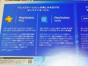 PS4 箱裏側