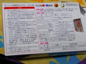 2012-01-01 01.26.13