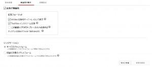 YouTube動画 広告設定画面