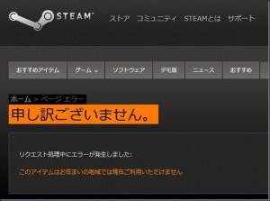 Steam おま国 おま値