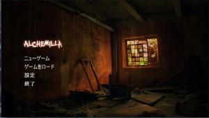 SILENT HILL:alchemilla