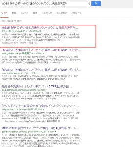 Google インデックス