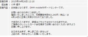 DMM.com お問合せ内容