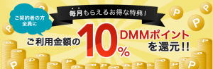 DMM mobileのお得な特典!キャンペーン情報