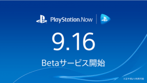 ストリーミングサービス『PS Now』は1タイトル200円台から!全ユーザー対象のベータは9月16日開始 Game Spark 国内・海外ゲーム情報サイト