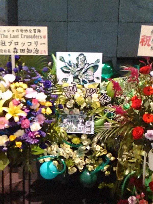花京院の平川さんに向けた花束がすごかったです