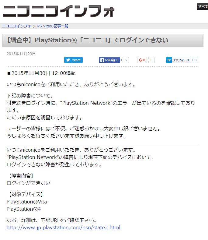 【調査中】PlayStation®「ニコニコ」でログインできない‐ニコニコインフォ