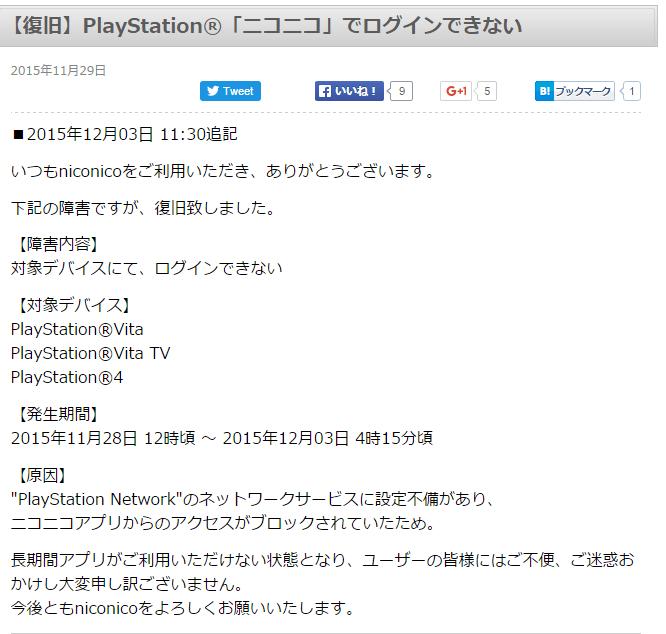 【復旧】PlayStation®「ニコニコ」でログインできない‐ニコニコインフォ