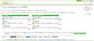 AddClips ソーシャルブックマーク&RSSボタン統合サービス