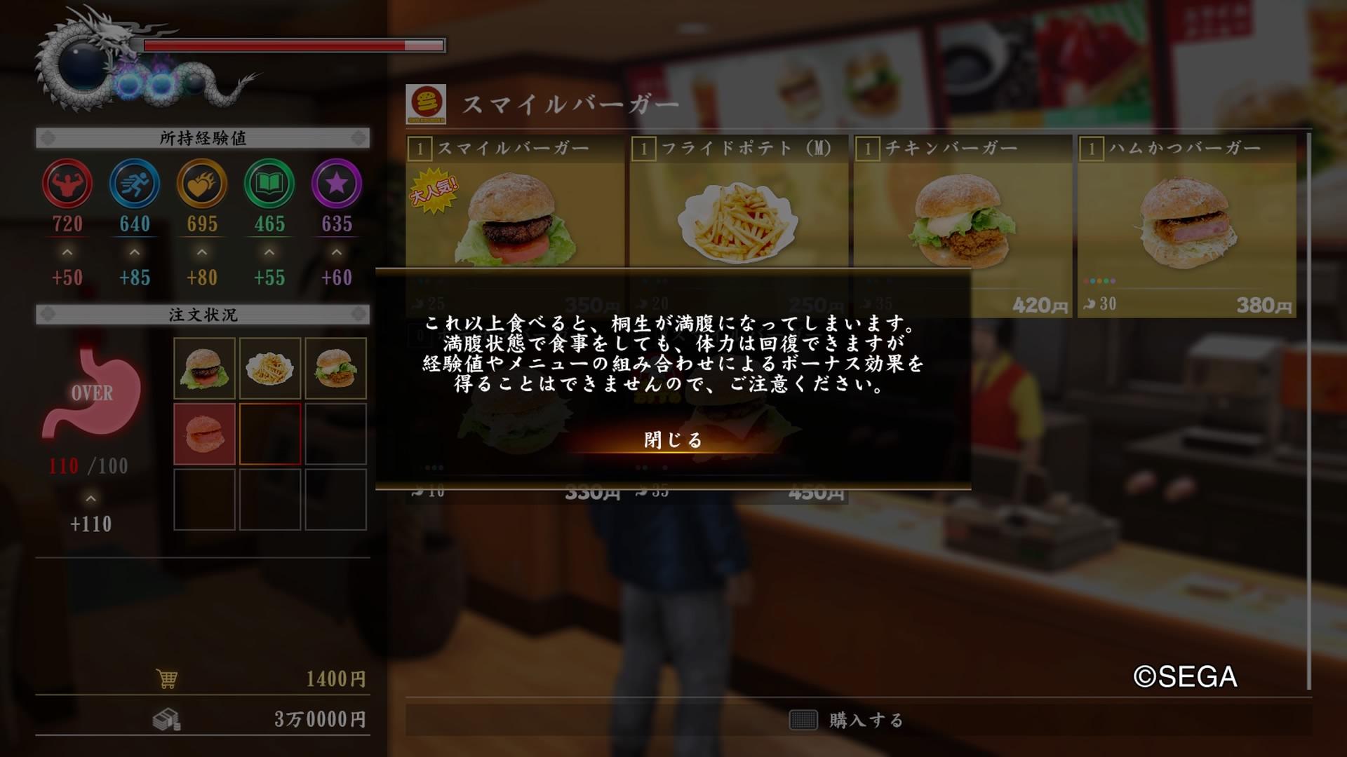 スマイルバーガーでの食事は 今作新たに導入される「空腹」」状態と関係があるようです。