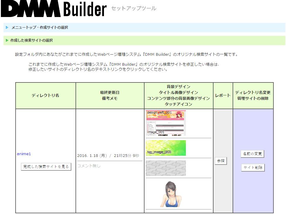 『DMM Builder』 オリジナル検索サイトセットアップツール