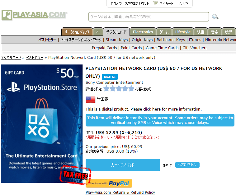 PlayStation Network Card US 50 for US network only