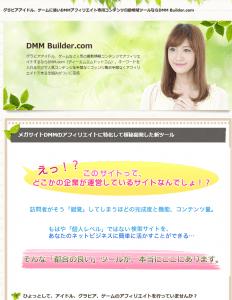 グラビアアイドル、ゲームに強いDMMアフィリエイト専用コンテンツ自動増殖ツールならDMM Builder.com