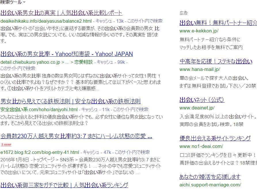 「出会い系 比率」の検索結果 Yahoo 検索