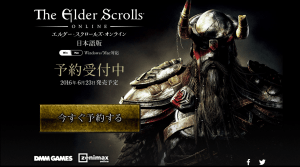 ESO~エルダー・スクロールズ・オンライン~ DMM Games