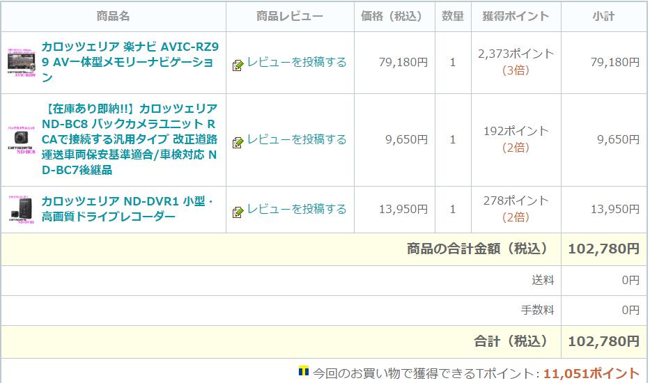 ご注文履歴詳細 Yahoo ショッピング ネットで通販、オンラインショッピング