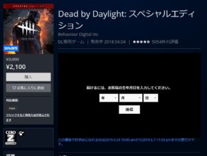 dead by daylight PSストア
