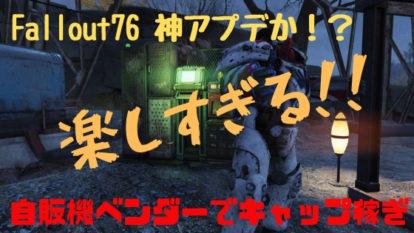 Fallout76 自販機
