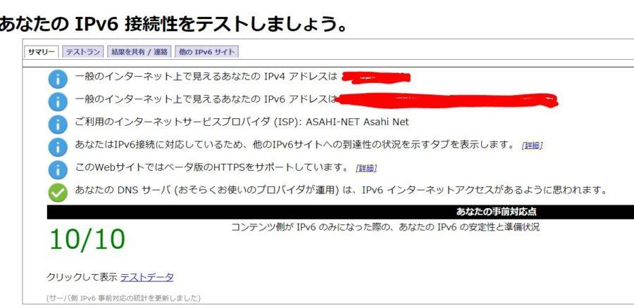 IPv6 ASAHIネット